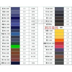 服装染料纺织染料衣服染料图片