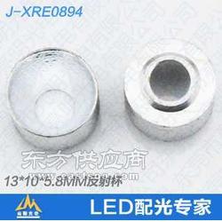 铝质反光杯制造商 桔皮反光杯供应商 反光杯公司图片