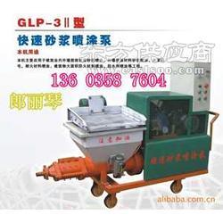 低价直销GLP-3快速变速砂浆喷涂机图片