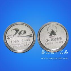 公司20周年银币定制_福田银币定做的公司_银币订制/鑫艺铭图片