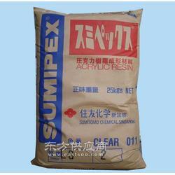 一级代理塑胶原料 PMMA 日本住友化学 HT50Z图片