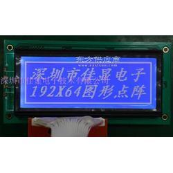 供应4.3寸19264 蓝屏 LCD液晶显示模块 液晶显示屏图片