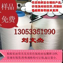 亚麻腈纶纱心粘胶长丝涤纶单孔丝1F韩国日本针织面料用新型纱线图片