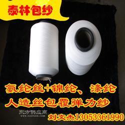 2070氨纶包覆纱线图图片