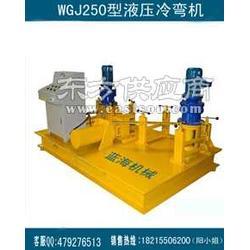 WGJ250型液压冷弯机厂家图片