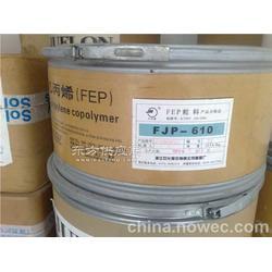 FEP塑胶原料厂FJP-610巨化耐高温FEP报价图片