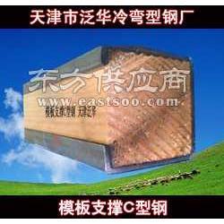 模板支撑c型钢的发展厂家应用厂家类型图片