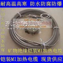 昌普 电伴热带 铠装加热电缆 不锈钢 MI伴热电缆图片