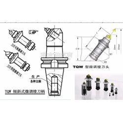 TQW 微调精镗刀_BT50-TQW精镗刀定做图片