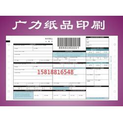 打爪配页快递条码单印刷 物流运单印刷