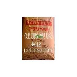 进口PMMA日本三菱丽阳 VRL40 与VRL20A图片