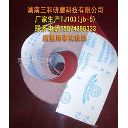 3H软布卷砂带砂布卷砂纸厂家选三和研磨图片