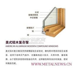 美式铝木窗图片