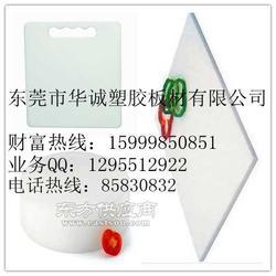 塑胶菜墩生产厂家华诚图片