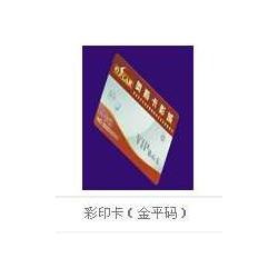 供应彩印卡金平码图片