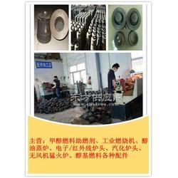 生产厂商供应生物醇油节能炉芯图片