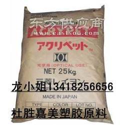 PMMA 640 三菱丽阳 PMMA IR-S404图片