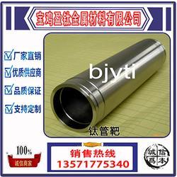供应钛管及各种规格订做图片
