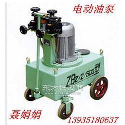 厂家销售电动油泵 新型电动油泵 优质电动油泵图片