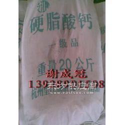 硬脂酸钙_硬脂酸钙销售_硬脂酸钙厂家图片