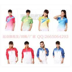 团体休闲服套装定做团体运动休闲服生产厂家图片