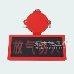 防爆放气指示灯放气勿入/防爆气体释放灯/厂家图片