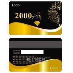 消费卡消费卡设计消费卡制作图片