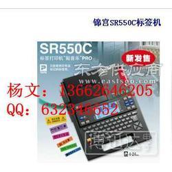 锦宫SR550C标签机出售图片