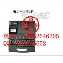 硕方 TP60i线缆编号打印机图片