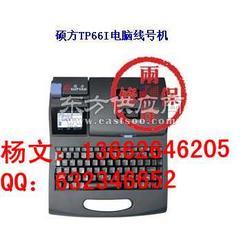碩方TP60i電力線號機圖片