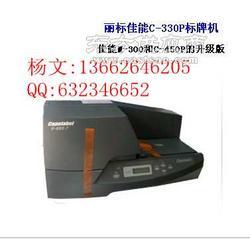 佳能C-460P安全標識標牌打印機圖片
