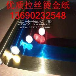 水转烫金纸镭射电化铝拉丝烫金箔图片