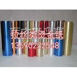 耐酒精耐刮擦耐氧化检测塑料拉丝烫金纸图片