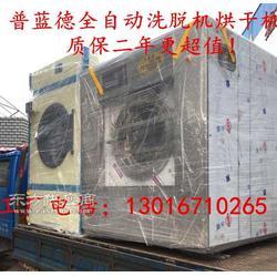 100公斤洗脱机 全悬浮式洗衣机 全自动洗脱机 工业洗衣机图片