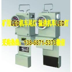 井下机车红尾LED指示灯 信号灯 DGY0.36/127L矿用隔爆型LED机车尾灯图片
