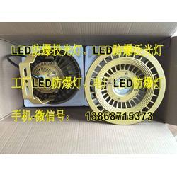 BAD93高效节能免维护LED防爆灯 ExdCT6、Extd 20w-50w-100w-150w图片