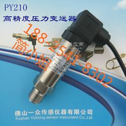 外装水池水位水压变送器易安装水压变送器图片