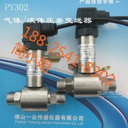 PY302液压油差传感器,水气差变送器,小巧型水差压传感器图片