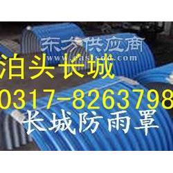 出售彩钢防雨罩尽在长城防雨罩公司图片