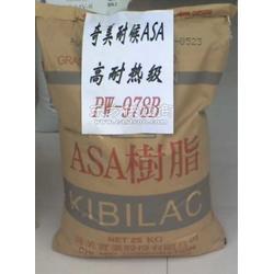 供应ASA PW-997S 台湾奇美挤出图片