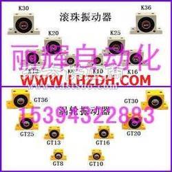 K36震动器K25振荡器VK-22空气振动器图片