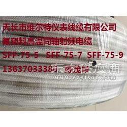 现货销售高温同轴射频电缆SFF-75-5图片