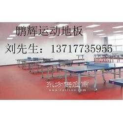 地板胶 室内乒乓球地板 乒乓球运动地板报价图片