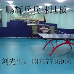 专用地胶乒乓球地板乒乓球运动地胶图片
