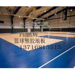室内运动地板ph鹏辉篮球运动地板图片