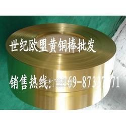 直销H90黄铜板材图片