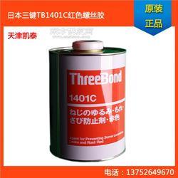 一件代发日本三键TB1401C红色胶,threebond1401C螺丝紧固胶图片