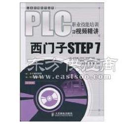 西门子STEP7 V5.5编程软件图片