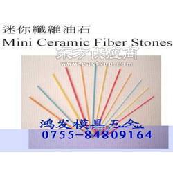 供应 日本锐必克纤维油石/迷你油石/小规格纤维油石图片