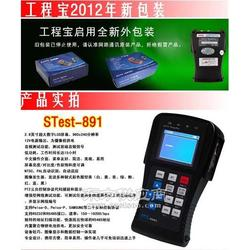 监控工程宝/网路通工程宝视频测试仪STest-891图片